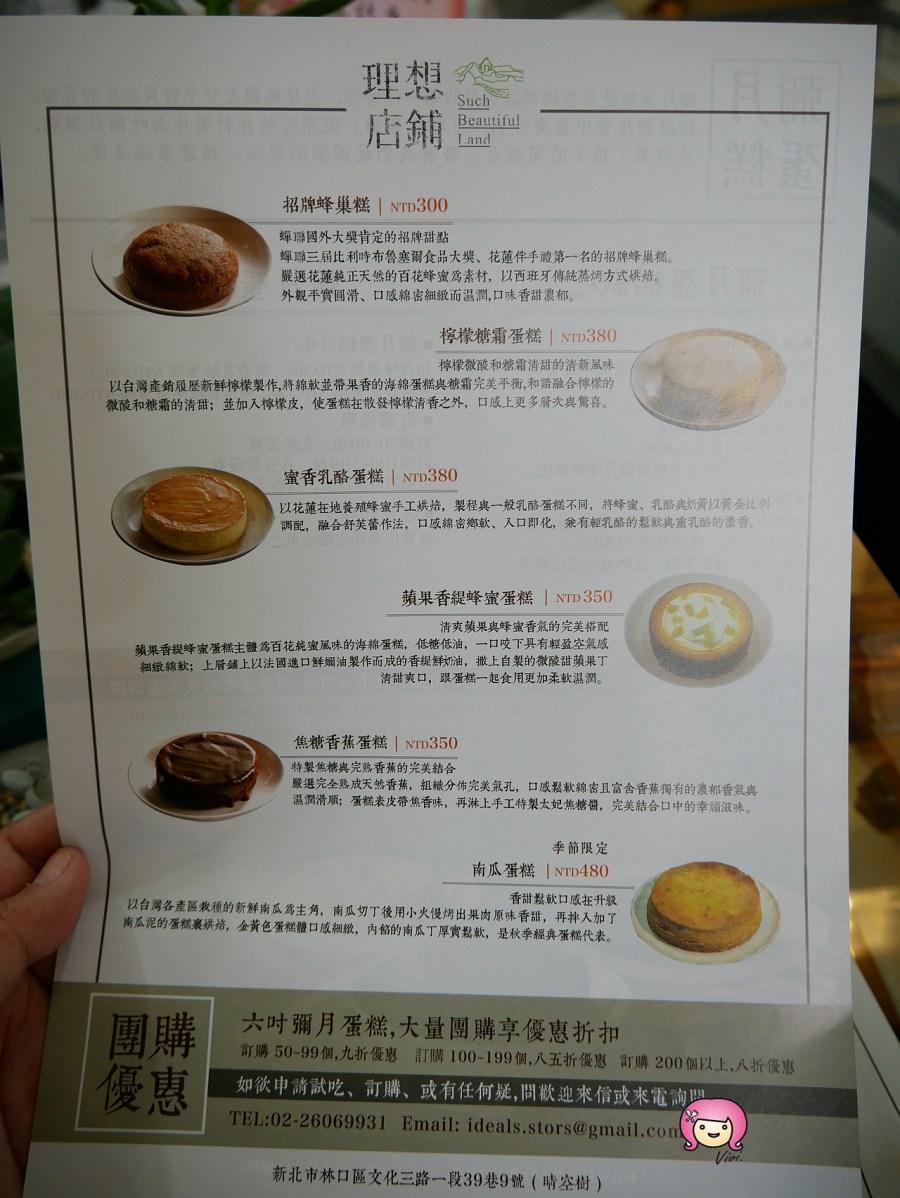 新北市美食,林口甜點,林口美食,桃園美食,桃園蛋糕,泡芙,理想大地,理想店舖,蜂巢蛋糕 @VIVIYU小世界