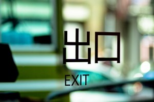 EXIT by Elvin