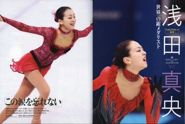 figure skating photobook Mao Asada world champion
