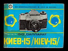Kiev-15 TEE doc