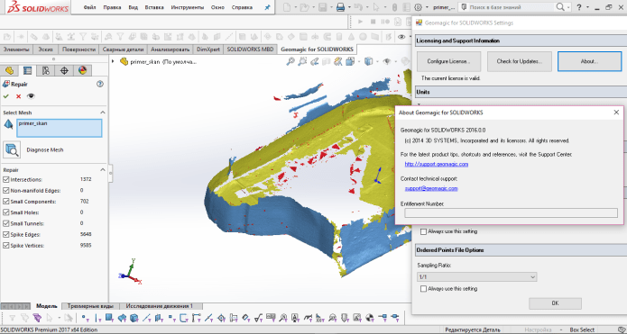 Working with Geomagic for SolidWorks 2016 0.0 x64 full crack