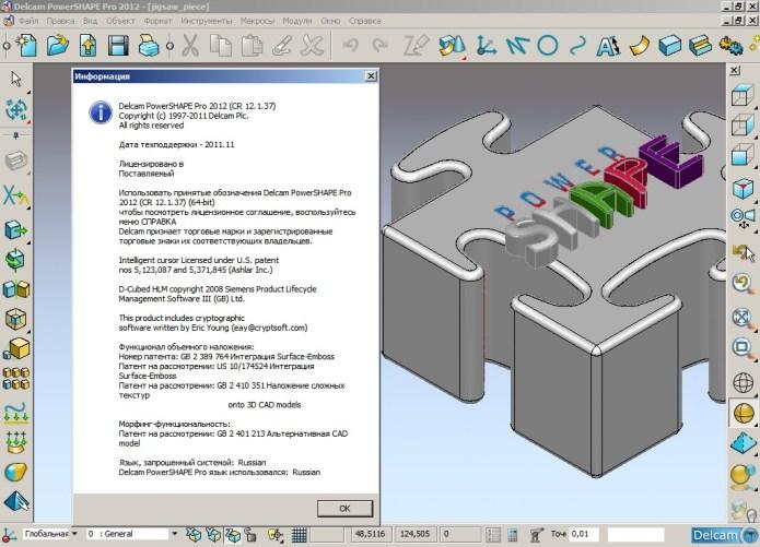 working with Delcam PowerSHAPE 2012 SP0 x86+x64