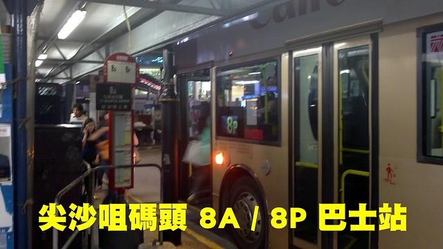 尖沙咀碼頭 8A / 8P 巴士站