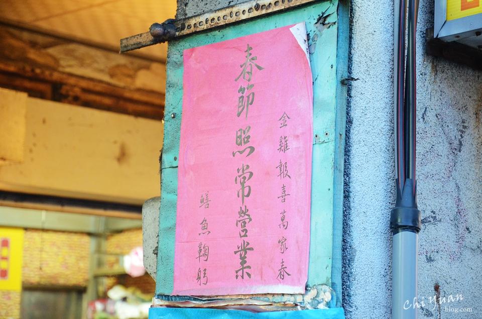 阿江炒鱔魚意麵11.jpg