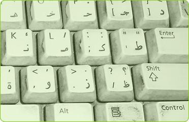 Arab lettering on Egyptian computer keyboard