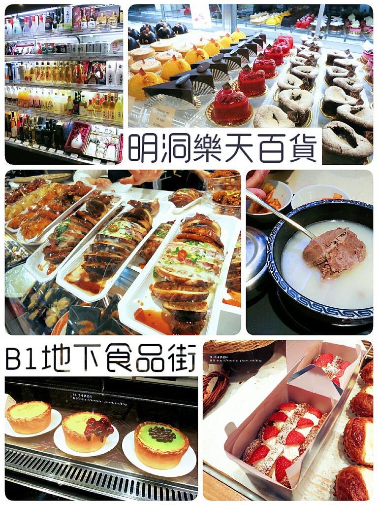 韓國 - 首爾乙支路入口站 明洞樂天百貨B1地下食品街~吃喝購物買不停 @ 吃喝樂遊記 :: 痞客邦