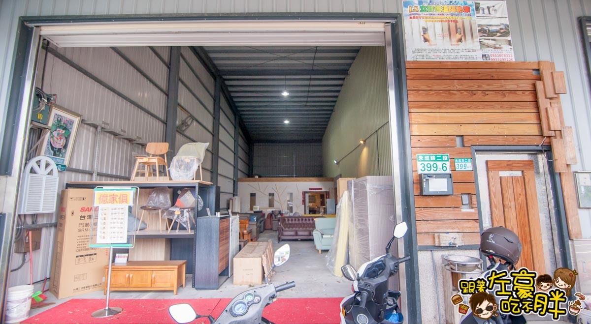 臺南傢具推薦 ! 億傢俱批發倉庫 批發,零售,客訂,維修 一應俱全 – 跟著左豪吃不胖