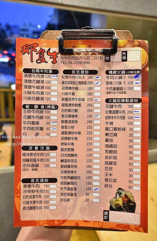 台中溫體牛涮涮鍋牛肉燥飯01