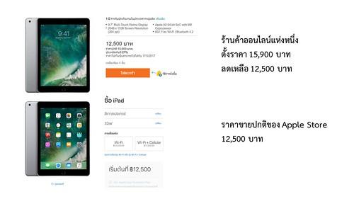 ราคา iPad ที่ขายออนไลน์ โดนตั้งขึ้นไปสูงเกินจริง ก่อนลดลงมาราคาปกติ