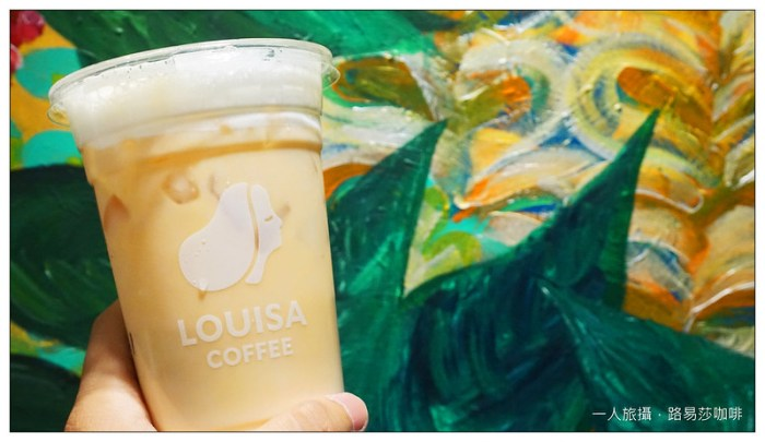 路易莎咖啡 14