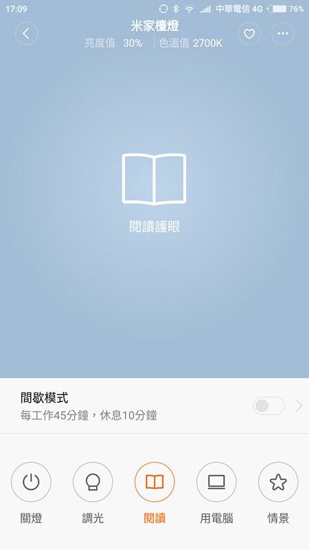 Screenshot_2017-05-16-17-09-31-572_com.xiaomi.smarthome