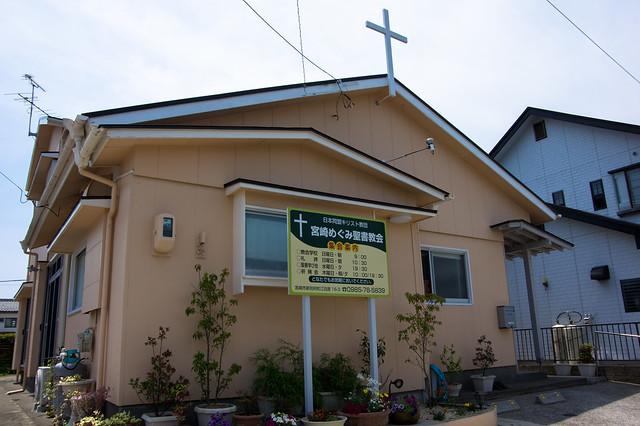 宮崎めぐみ聖書教会
