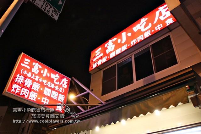 台南三富小吃店 08