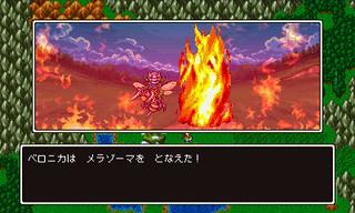 メラゾーマ3DS