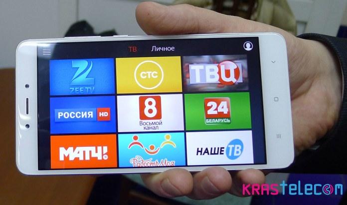 мобильное приложение ттк тв