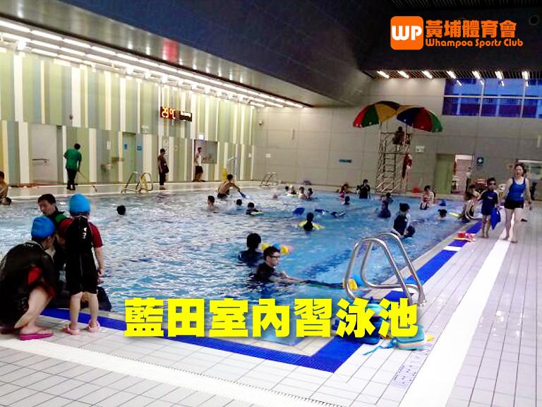 藍田游泳池 室內習泳池