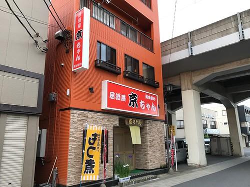 潮来駅前の「京ちゃん」。昨日の夕飯