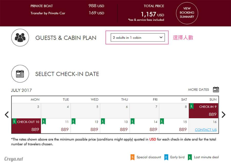 2017.7.8| 越南情願一直玩| 睡在世界遺產中,下龍灣 Bhaya Cruises 郵輪線上訂票教學 19.jpg