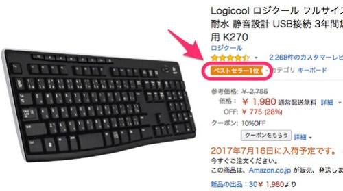 Amazon___Logicool_ロジクール_フルサイズ_薄型_ワイヤレスキーボード_テンキー付_耐水_静音設計_USB接続_3年間無償保証ボード_Unifying対応レシーバー採用_K270___パソコン・周辺