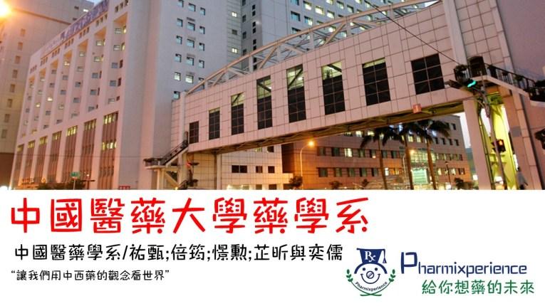 中國醫藥大學藥學系