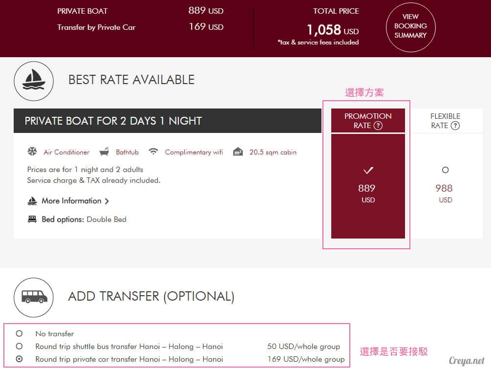 2017.7.8| 越南情願一直玩| 睡在世界遺產中,下龍灣 Bhaya Cruises 郵輪線上訂票教學 20.jpg