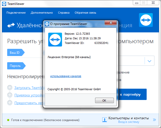 TeamViewer Corporate Enterprise Release 12.0.71503