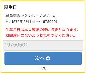 170608 ポイントタウン会員登録手順6