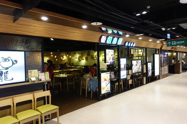 【食記】板橋亞東醫院站/愛買美食街。貍小籠港式飲茶 @ 嚕米與露西。幸福空間 :: 痞客邦