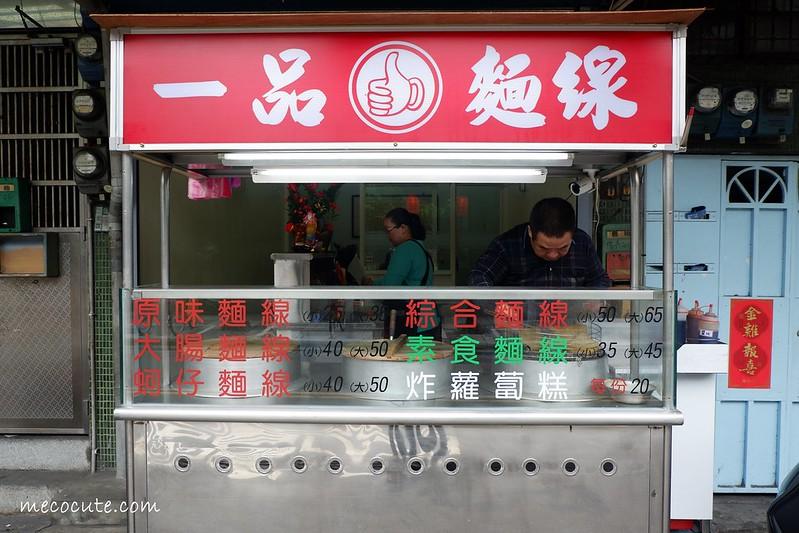 【三重美食】一品麵線。只要20元的好吃炸蘿蔔糕!三重信義公園附近美食 – 陳小可的吃喝玩樂