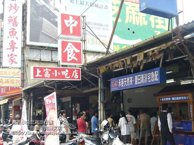 台南美食-上富小吃 01