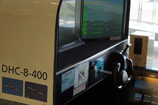 170625 鹿児島空港ソラステージフライトシミュレーターQ400