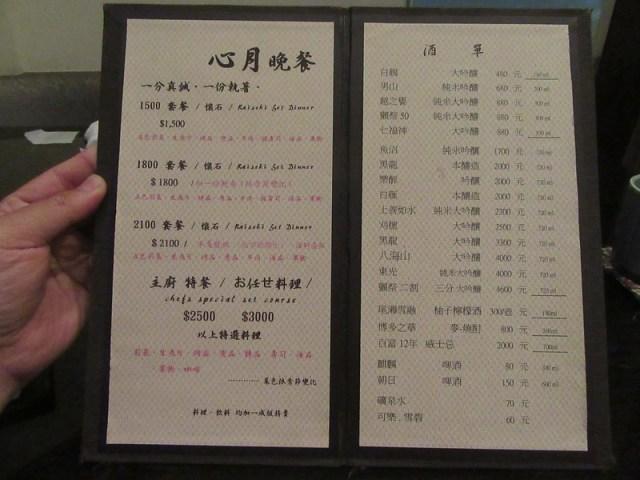 20170520_心月懷食料理 (198)