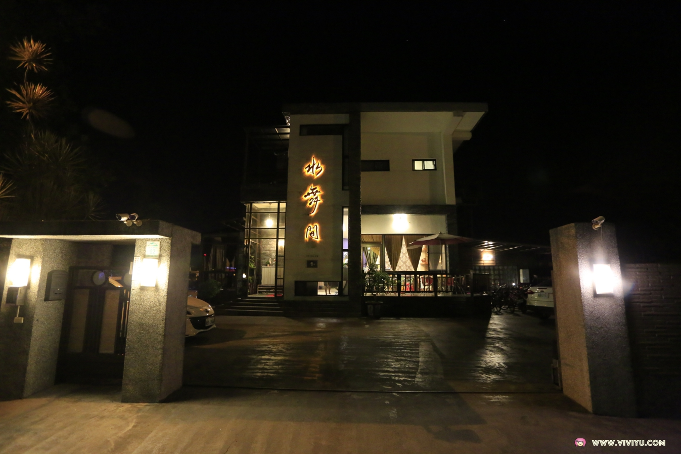 [宜蘭.住宿]水舞間民宿~羅東運動公園附近宿.備有天然天然湧泉可以戲水.都會時尚精緻風格 @VIVIYU小世界