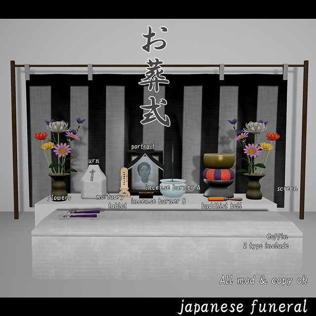 *NAMINOKE*Japanese Funeral AD