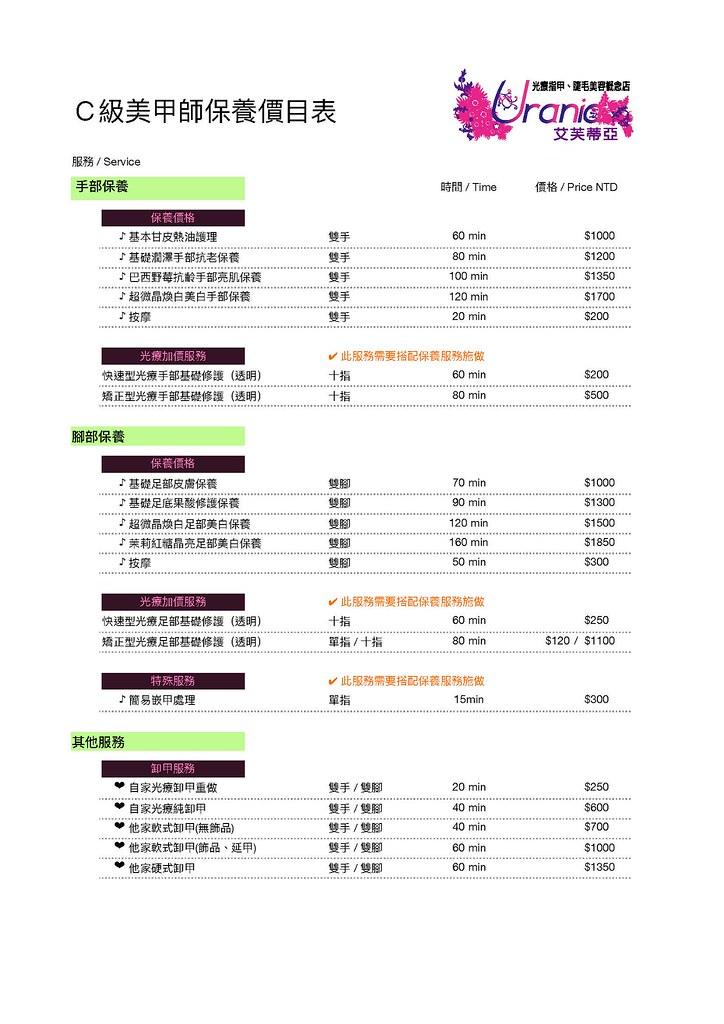 艾芙蒂亞2017年度價格價目表(2017.04.05更新新項目) 2