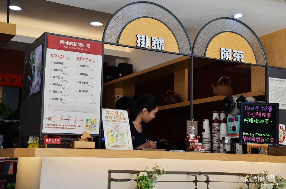 藥師的私房紅茶01.jpg