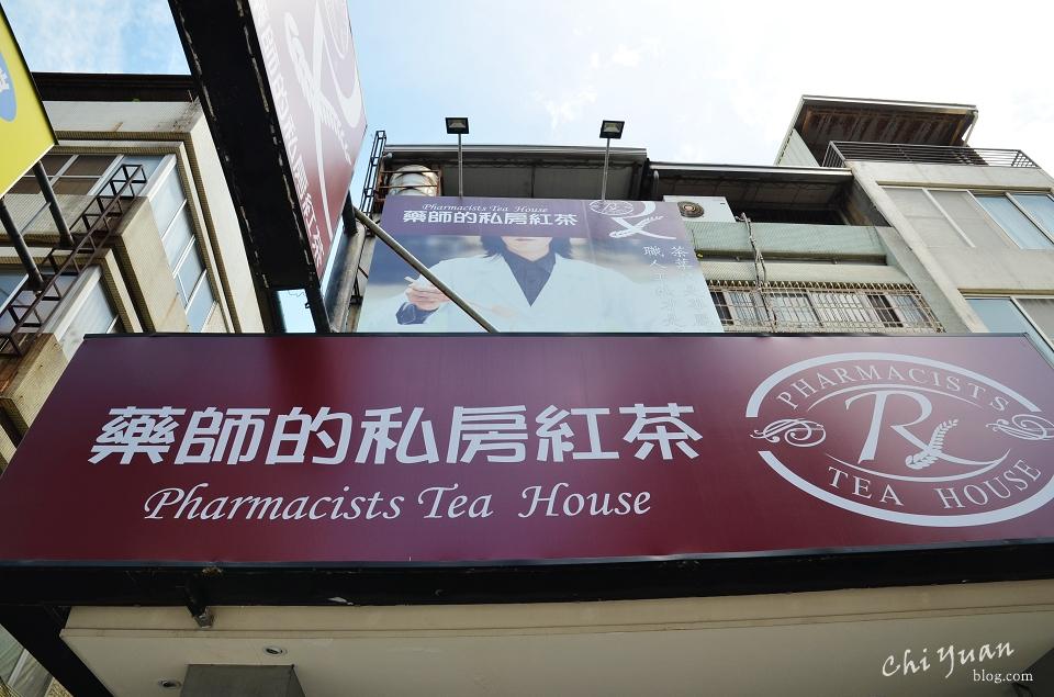 藥師的私房紅茶02.jpg