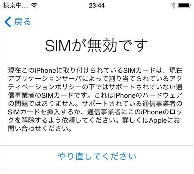 iPhone6 UQ
