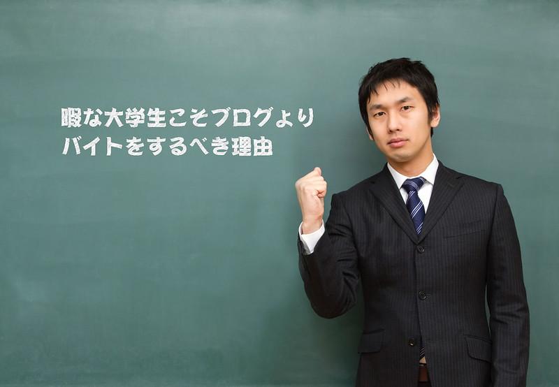 part_time_job