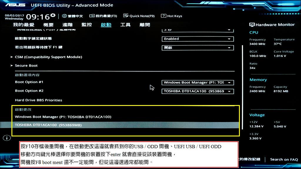 ASUS 主機板 BIOS UEFI 開機 改傳統開機 Legacy @ UMAX的部落格 :: 痞客邦