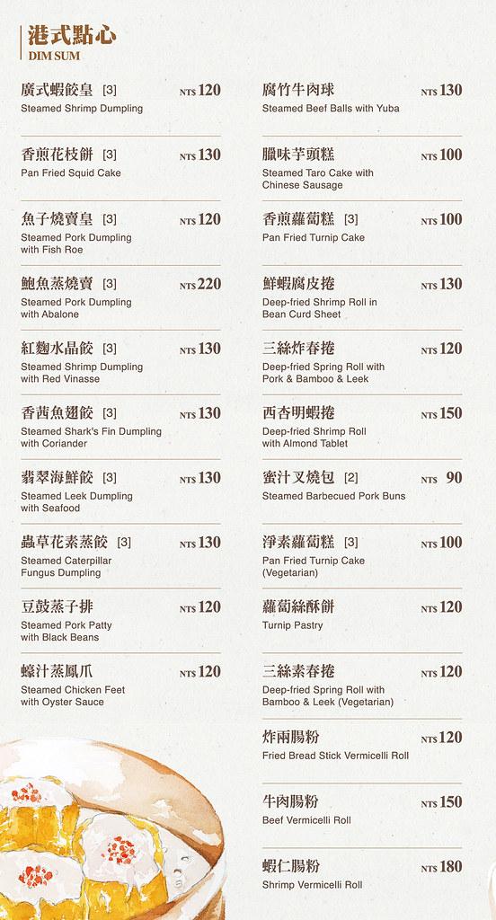 凱達大飯店 家宴中餐廳 臺北餐廳推薦 萬華車站旁 - 隨裕而安