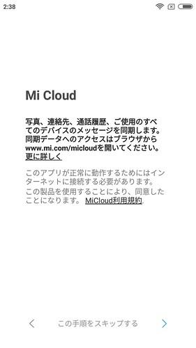 Screenshot_2017-08-28-02-38-04-659_com.miui.cloudservice