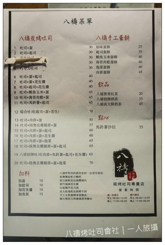 八禱烤吐司會社 10