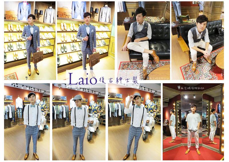 【穿著】Laio 復古紳士裝/新竹店/特別西裝款式/休閒風格穿著/雅痞風格穿著/新竹西裝哪裡買/新竹西裝 ...
