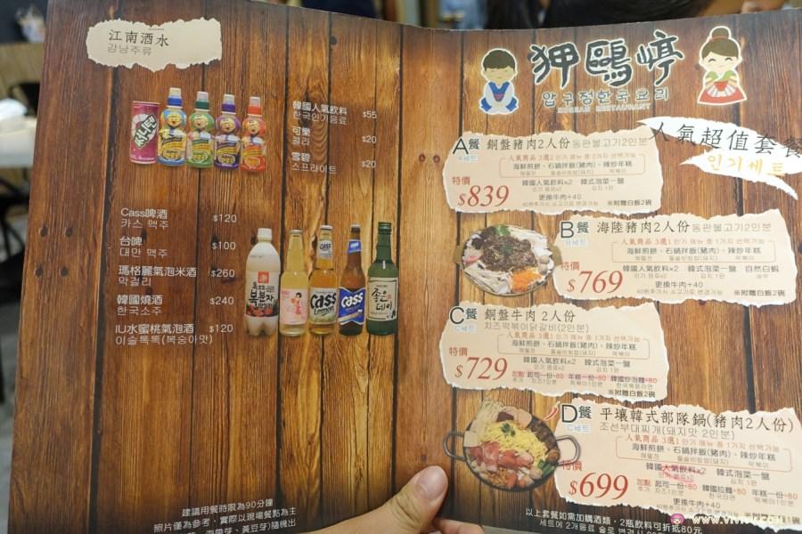 [八德美食]狎鷗亭~平價韓式美味料理.品嚐銅板烤肉與部隊鍋的美味 @VIVIYU小世界