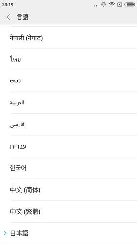 Screenshot_2017-08-26-23-19-38-178_com.android.settings