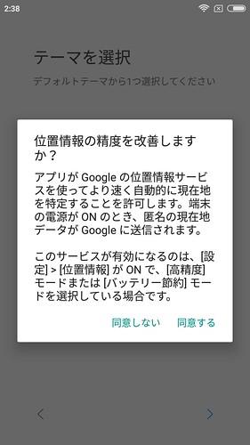 Screenshot_2017-08-28-02-38-33-750_com.google.android.gms