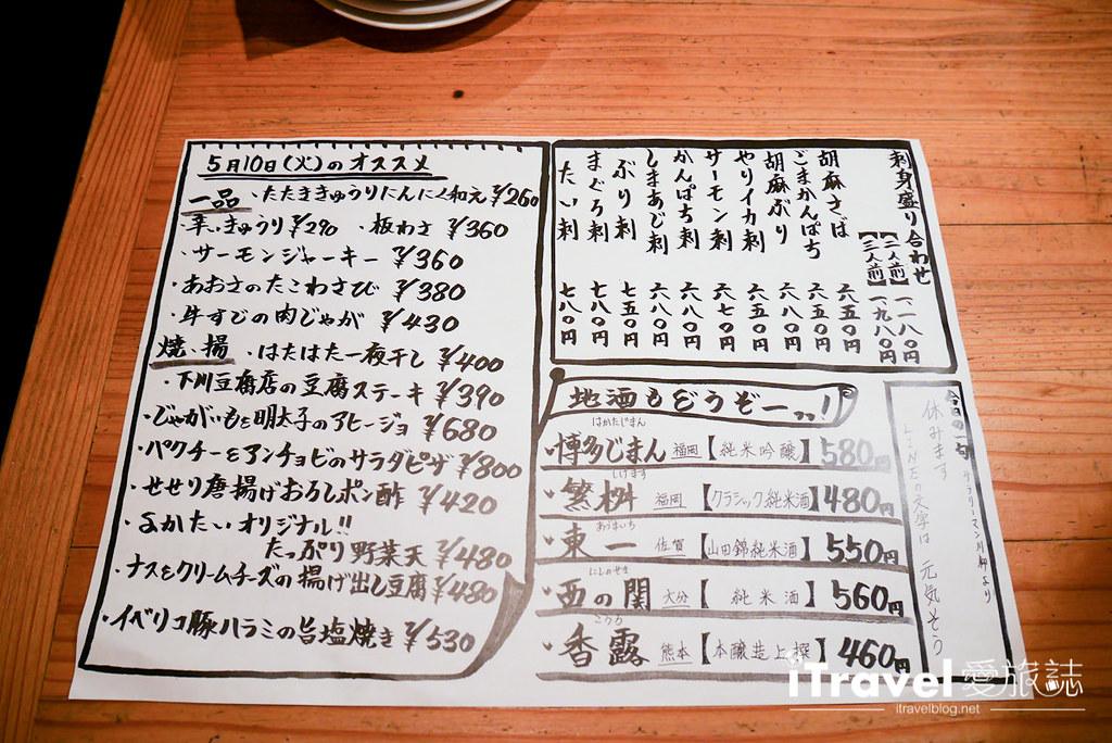 福冈美食餐厅 よかたい総本店 (9)