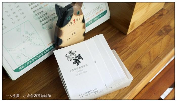 小金魚奶茶咖啡館 05