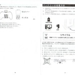 Potensic F181H 4CH 6Axisドローン 説明書4